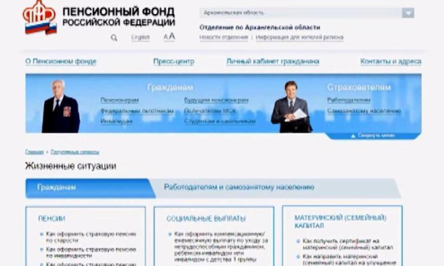 Пенсионный фонд: Псковским семьям предоставлены неменее широкие возможности использования материнского капитала